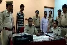 VIDEO: नकली नोट छापने वाले जीजा-साला समेत 3 आरोपी गिरफ्तार