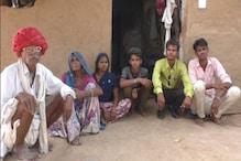 खाप पंचायत ने समाज से किया बहिष्कृत, मुसीबत में एससी परिवार