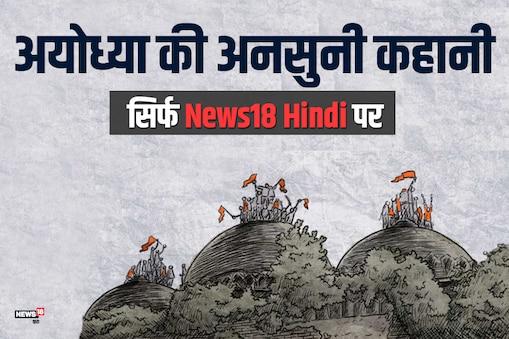 अयोध्या में विवादित स्थल का फैसला देने के करीब 6 महीने बाद फैजाबाद के तत्कालीन जिला जज के एम पांडे को यह एहसास होने लगा था कि आखिर क्यों पिछले कई जिला जज इस मामले पर फैसला देने से बचते रहे.