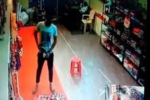 VIDEO: देखिए, कैसे चोरों ने ध्यान भटकाकर दुकान में की चोरी