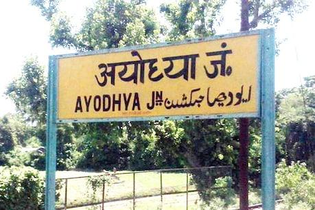 अयोध्या में 'हिंदू कार्ड' के सियासी इस्तेमाल की ये है कहानी!