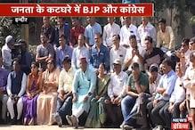 मध्य प्रदेश के चुनावी घमासान पर सबसे बड़ा दंगल