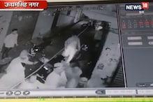 VIDEO: अपने-अपने नेताओं में समर्थन में BJP कार्यकर्ताओं में जमकर मारपीट