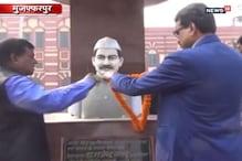 VIDEO: राष्ट्रपति देशरत्न डॉ राजेन्द्र प्रसाद की 135 वीं जयंती समारोह का आयोजन
