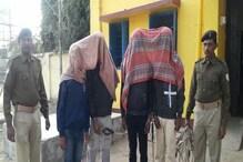 VIDEO: चार साइबर ठग गिरफ्तार, फर्जी अधिकारी बनकर कर करते थे ठगी