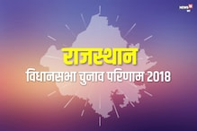 Rajasthan Election Result 2018: राजस्थान के उदयपुर संभाग में इन प्रत्याशियों ने लिखी जीत की इबारत
