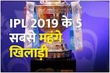 IPL 2019 के 5 सबसे महंगे खिलाड़ी