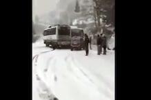 VIDEO: बर्फबारी ने बढ़ाई चालकों की मुसीबतें, हाईवे पर यूं फिसली HRTC बस