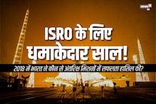 पूरी दुनिया पर ISRO की धाक, साल भर में कई मिशन सफलतापूर्वक लॉन्च