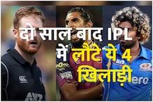 दो साल बाद IPL में लौटे ये 4 खिलाड़ी