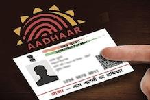 सरकार ने बैंक खाते और Aadhaar को लेकर बनाया नया कानून! जानिए अब क्या