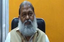 दिल्ली के 'मोहल्ला' क्लीनिक को अनिल विज ने दिया 'हल्ला' क्लीनिक का नाम
