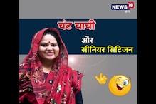राजस्थान चुनाव पर क्या कहना है इन सीनियर सिटीजन्स का