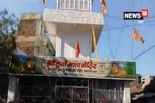 VIDEO: सीहोर के दुर्गा माता मंदिर से ढाई लाख रुपये के आभूषण पार