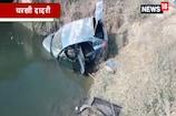 VIDEO: दादरी-भिवानी रोड पर नहर में गिरी कार, 2 की मौत