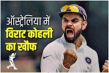 India vs Australia: क्यों विराट कोहली ने टेस्ट सीरीज़ से पहले ऑस्ट्रेलिया की नींद उड़ा दी है?