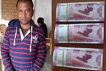 दो लाख रुपए के नकली नोटों के साथ एक शख्स गिरफ्तार