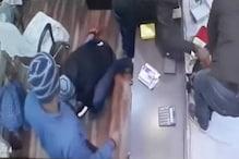 CCTV की आंखो से देखें, बंदूक की नोक पर 35 लाख के गहनों की लूट