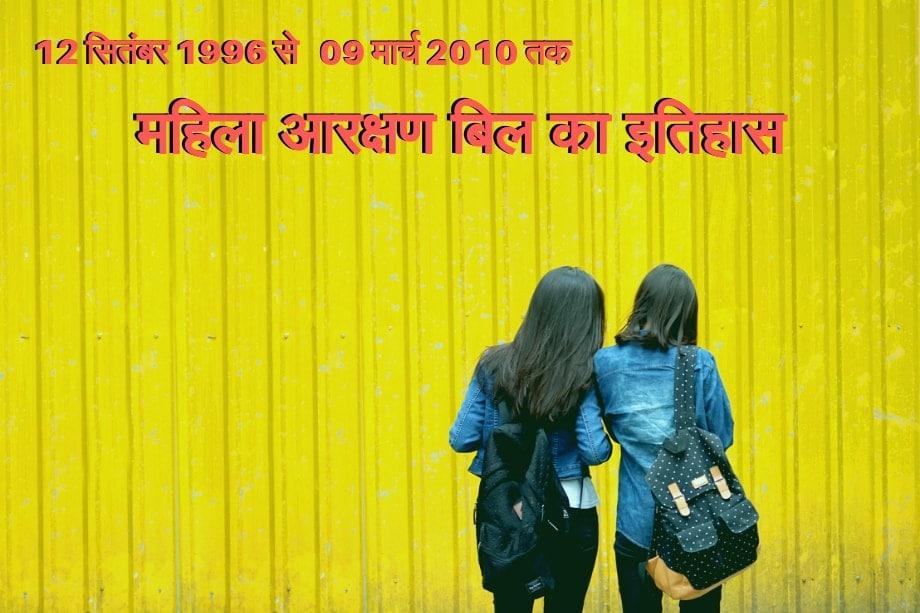 लोकसभा चुनाव से पहले महिला आरक्षण बिल पर सियासत गर्माने लगी है. कांग्रेस राजस्थान में आरक्षण प्रस्ताव विधानसभा में लाने के साथ अपना दांव खेलने जा रही है. अशोक गहलोत सरकार ने कैबिनेट की बैठक में गुरुवार को लोकसभा और विधानसभा चुनावों में महिलाओं के 33 फीसदी आरक्षण का प्रस्ताव लाने का फैसला किया है. कैबिनेट में इस संकल्प पर विस्तार से चर्चा के बाद अब विधानसभा के मौजूदा सत्र में ही महिला आरक्षण के प्रस्ताव को पारित करवाने की तैयारी है. लेकिन जिस महिला आरक्षण विधेयक को पहली बार एचडी देवगौड़ा सरकार ने 81वें संविधान संशोधन विधेयक के रूप में 12 सितंबर 1996 को संसद में पेश किया वह आज तक पास क्यों नहीं हो सका? तब देवगौड़ा सरकार अल्पमत में आ गई और 11वीं लोकसभा को भंग कर दिया गया लेकिन इसके बाद क्या हुआ? अगली स्लाइड्स में पढ़ें- महिला आरक्षण बिल का इतिहास