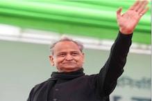 Ramgarh Results: सीएम अशोक गहलोत ने कहा- जनता ने संदेश दे दिया है