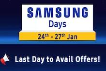 सैमसंग के इस स्मार्टफोन पर मिल रहा है 19,000 रुपये का डिस्काउंट, आज अंतिम दिन