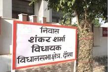 दौसा में श्रम विभाग की गफलत, पूर्व विधायक शंकर शर्मा को थमाया सेस वसूली का नोटिस