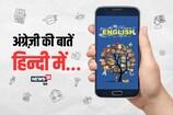 VIDEO: यह ऐप चैटिंग से सिखाएगा इंग्लिश, देखें कैसे