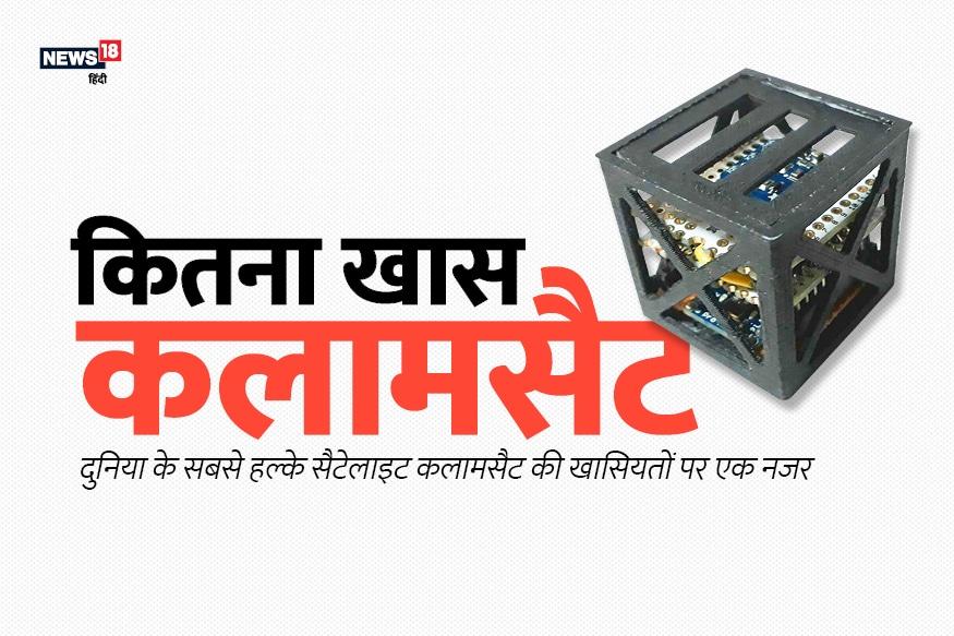 नए साल के पहले महीने में इसरो ने फिर नया कारनामा किया. इसरो ने गुरुवार को दुनिया के सबसे हल्के उपग्रह कलाम-सैट को पृथ्वी की कक्षा में स्थापित कर दिया. जानिए आखिर किस काम आएगा कलामसैट?