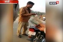 VIDEO: पुलिसकर्मियों का रिश्वत लेते वीडियो वायरल, दो सिपाही सस्पेंड