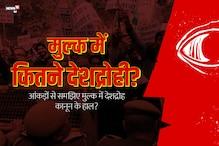 तो क्या इसलिए कांग्रेस ने अपने मैनिफेस्टो में 'देशद्रोह कानून' खत्म करने का किया है वादा?