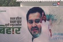 पोस्टर वारः नीतीश को चुनौती देने के लिए RJD ने जारी किया पोस्टर, तेजस्वी को बताया वन मैन आर्मी