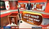 आर पार: क्या 2019 में मज़बूर सरकार बनेगी?