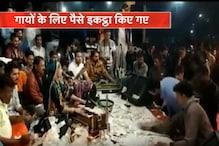 VIDEO-गुजरात: भजन कार्यक्रम में हुई नोटों की बारिश