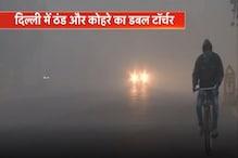 VIDEO- आने वाले तीन दिन दिल्ली के मौसम का ये रहेगा हाल
