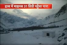 VIDEO-कश्मीर में बर्फबारी: कहीं मौज कहीं आफ़त