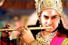 महाभारत में भगवान कृष्ण का रोल करना चाहते हैं आमिर, खर्च हो सकते हैं इतने करोड़