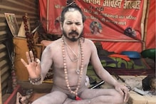 Kumbh 2019: अपने प्राइवेट पार्ट से कैसे कार खींच लेते हैं ये नागा साधु?