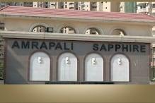 आम्रपाली बिल्डर्स मामला: सुप्रीम कोर्ट में सुनवाई कल तक के लिए टली