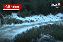 VIDEO: यहां सड़क पर पड़े पाले की वजह से हो रही दुर्घटनाएं