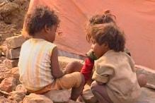 भूख से बेहाल नौनिहाल, कुपोषण से मौत के मुहाने पर खड़े बच्चे!