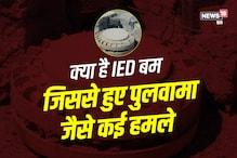 देश में सुरक्षाबलों के लिए क्यों खतरा बनकर उभर रहे आईईडी धमाके?