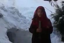 कश्मीर में बर्फबारी के बीच रिपोर्टिंग करती बच्ची का वीडियो वायरल, बच्चों की इस 'समस्या' पर दिलाया ध्यान
