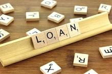 आज से इन 3 बैंकों का लोन हो गया सस्ता, जानें कितनी घटी दरें