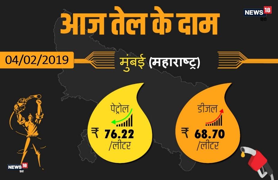 कच्चे तेल की कीमतों में गिरावट की वजह से पेट्रोल और डीजल के दामों में लगातार कमी हो रही है.राजधानी मुंबई में आज पेट्रोल 76.37 रुपये प्रति लीटर और डीजल 68.81 रुपये प्रति लीटर मिल रहा है.
