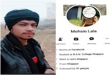 शाजापुर के युवक ने फेसबुक पर लिखा 'पाकिस्तान जिंदाबाद', पुलिस ने किया गिरफ्तार