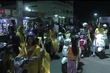 VIDEO: देखें राजसमंद में रात में किस तरह मना महिला दिवस