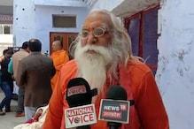 अयोध्या विवाद पर सुप्रीम कोर्ट के फैसले पर क्या बोले हिंदू-मुस्लिम धर्मगुरु और पक्षकार