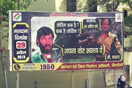 वोट प्रतिशत बढ़ाने की अनोखी पहल, अब डाकू 'गब्बर सिंह' का सहारा