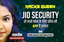 Jio की इस ऐप से जानें फोन की कौन सी App है आपकी प्राइवेसी के लिए खतरा