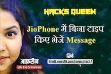 JioPhone में बिना टाइप किए भेजें किसी को भी Message, वीडियो में देखें पूरा तरीका